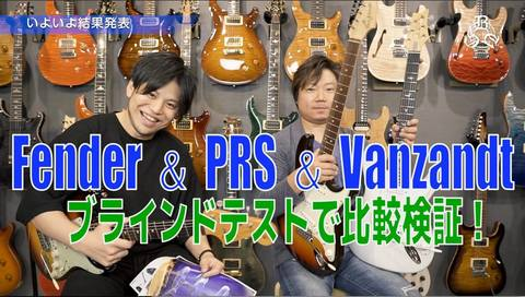 Fender StratasterとVanzandt、PRS Silver Skyをブラインドテスト! 山口和也のタメシビキ Presented by ボトムズアップギターズ